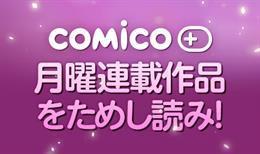 【出張掲載】comico PLUS月曜連載ためし読み!