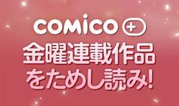 【出張掲載】comico PLUS金曜連載ためし読み!