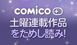 【出張掲載】comico PLUS土曜連載ためし読み!