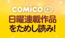 【出張掲載】comico PLUS日曜連載ためし読み!